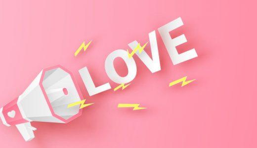 条件付きの愛か? 無条件の愛か?